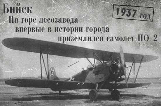 первый самолет в Бийске