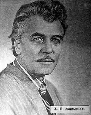 Алексей Павлович Малышев