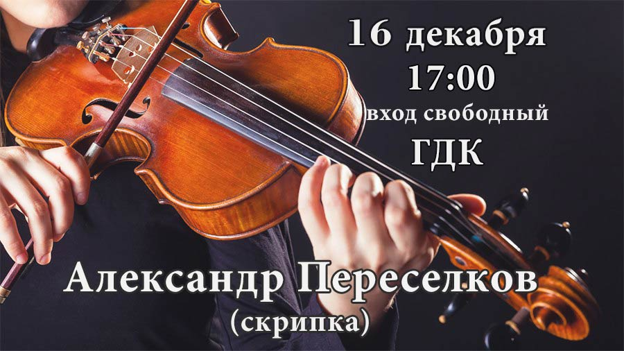 концерт Александра Переселкова скрипка