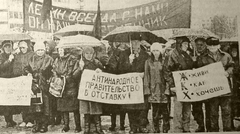 Митинг протеста против наступления на права трудящихся