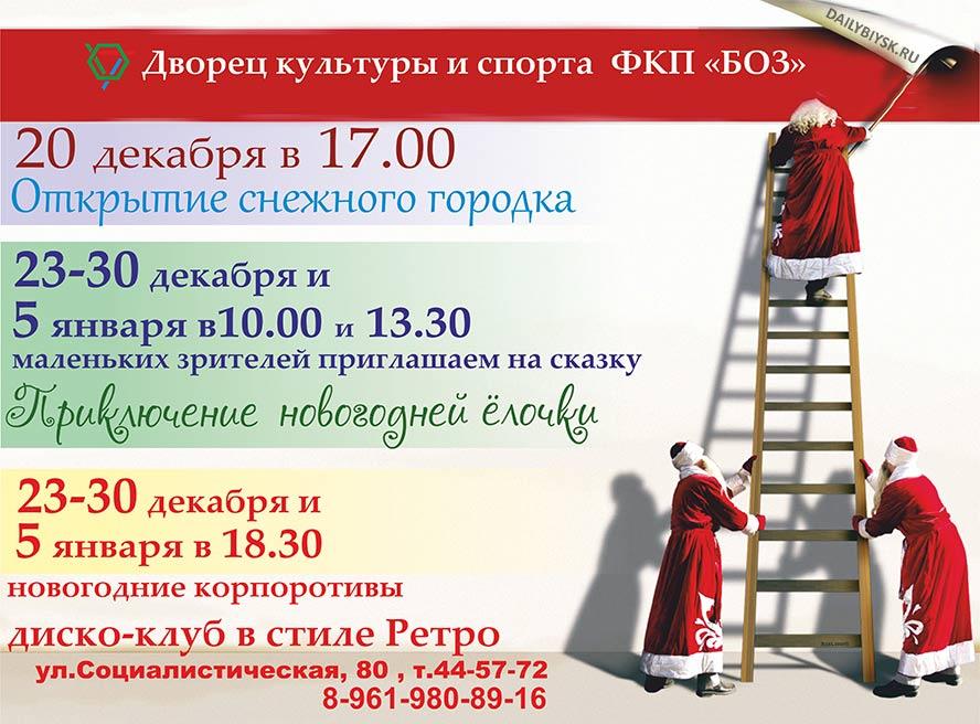 Новогодние мероприятия в ДК БОЗ Бийска