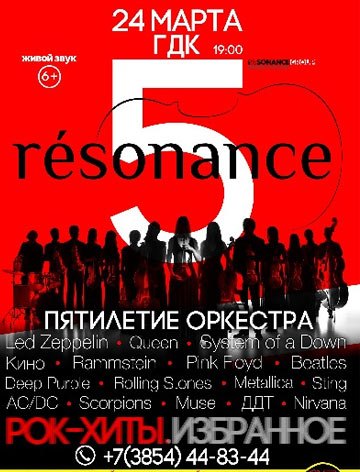 рок оркестр resonance в бийске