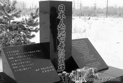 памятник японским военнопленным в бийске