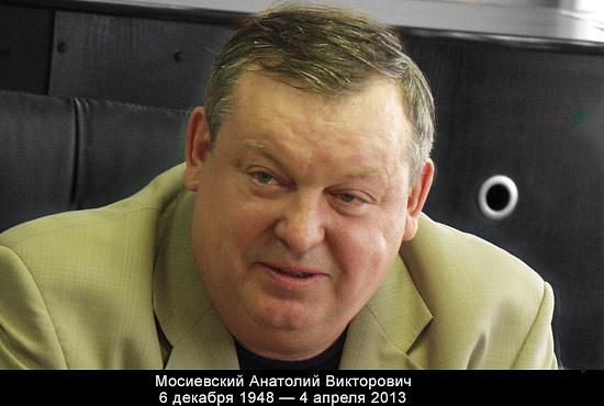 Мосиевский Анатолий Викторович
