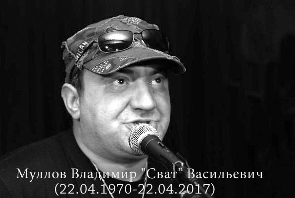 Муллов Владимир Васильевич. «Сват». Группа Территория22