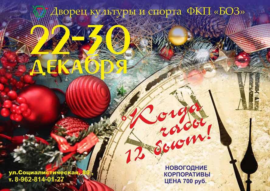 noviy-god2019
