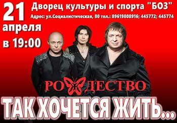 концерт группы рождество
