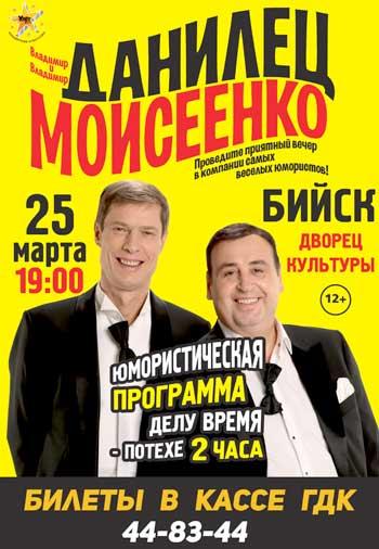 Владимир Моисеенко и Владимир Данилец