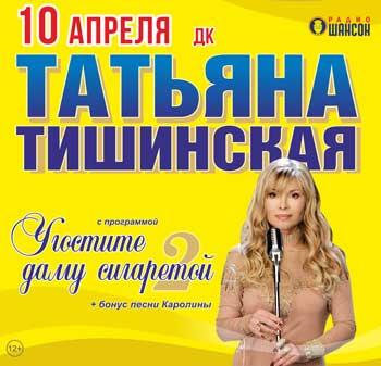 татьяна тишинская концерт бийск